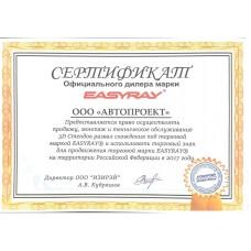 Сертификат официального дилера EASYRAY